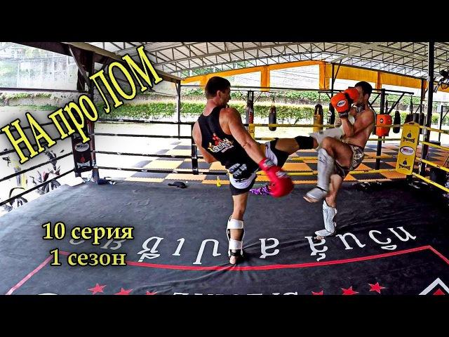 НАпроЛОМ! Тренировка Никиты с Виталием Дунцом разбор ошибок а так же несколько фишек от Виталия!