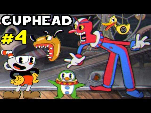 Cuphead - АТТРАКЦИОН ДЖОКЕРА 4 | Прохождение на русском