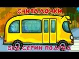 Развивающие и обучающие мультики - Сборник песенок  Три котенка (Папа пальчик, колеса автобуса...)