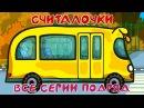 Развивающие и обучающие мультики - Сборник песенок : Три котенка (Папа пальчик, колеса автобуса...)