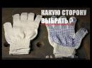 Какой стороной одевать перчатки?