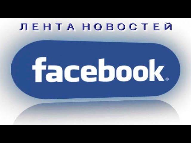 Настройка Ленты Новостей Facebook/Увеличиваем Охват Вовлеченности Аудитории » Freewka.com - Смотреть онлайн в хорощем качестве