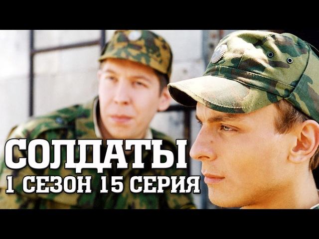Солдаты 1 сезон 15 серия cмотреть онлайн HD