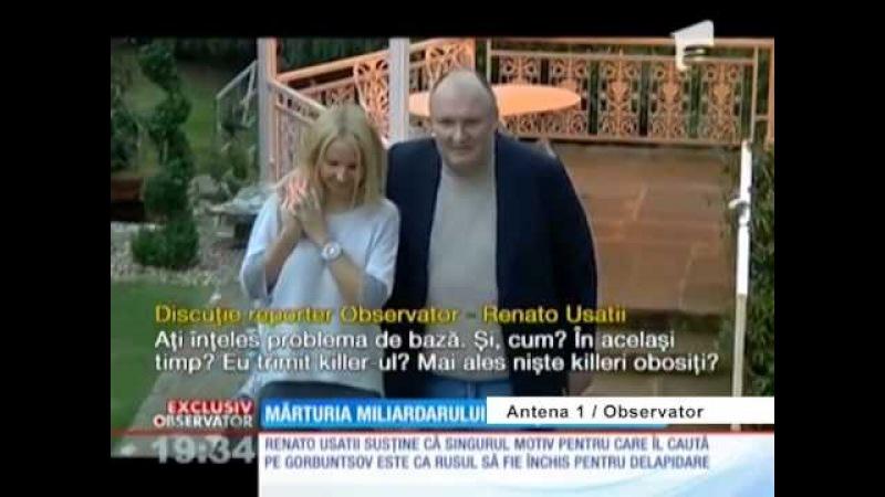 Герман Горбунцов обвинил Ренато Усатого в покушении на его жизнь