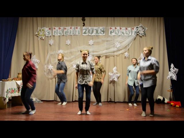 Новорічний вечір у Піщанській школі 2018 Танець 9 класу