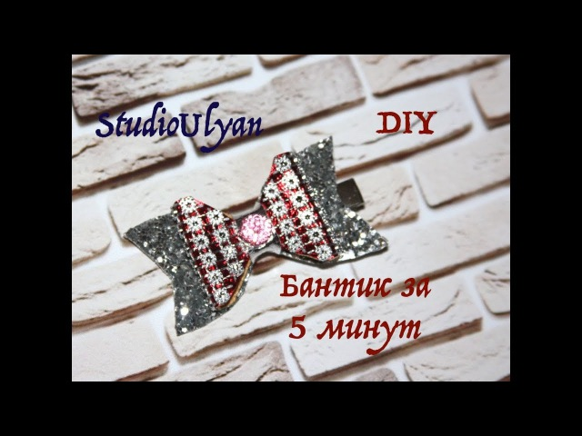 DIY. Бантик за 5 минут, быстро и легко Bantik for 5 minutes, quickly and easily