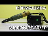 Бормашина Proxxon Micromot 50EF. Самодельный блок питания 40 Ватт Игорь Шурар 2017