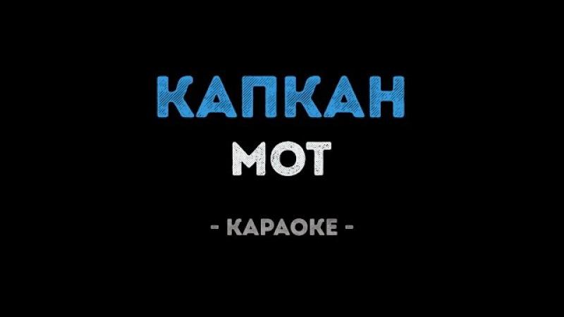 Мот - Капкан (Караоке)