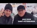 Avaz Oxun Sankt Peterburgda Аваз Охун Санкт Петербургда