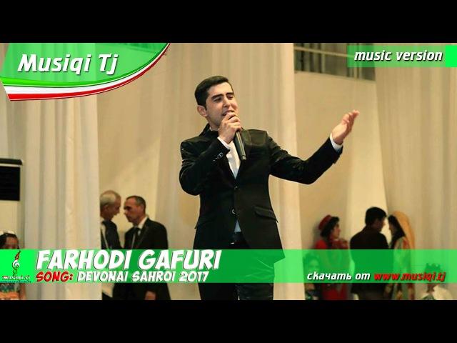 Фарходи Гафури - Девонаи сахрои 2017 | Farhodi Gafuri - Devonai sahroi 2017