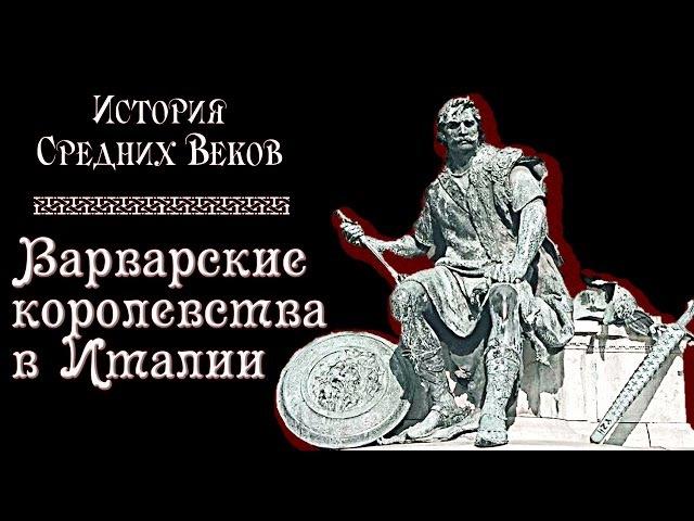 Варварские королевства в Италии (рус.) История средних веков.