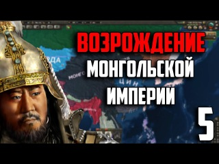HOI4 Kaiserreich - Монгольская империя - 5 часть