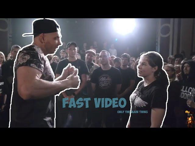 Drago vs Юля Kiwi Fast Video
