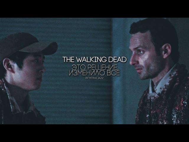 The walking dead это решение изменило всё