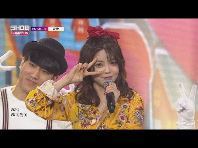 Show Champion EP.253 HEYNE x MINSOO -Love is blind [혜이니X민수 - 콩깍지]