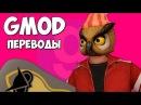 Garry's Mod Смешные моменты (перевод) 255 - ОЛИМПИЙСКИЙ DEATHRUN ВЭНОССА (Гаррис Мод)