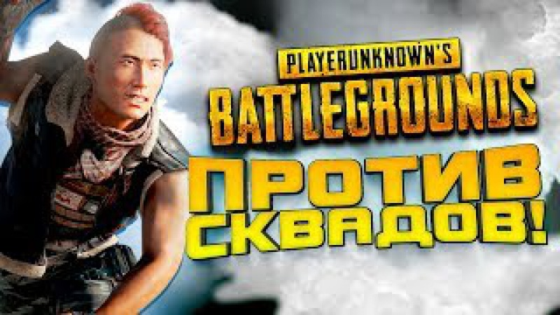 СОЛО ПРОТИВ СКВАДОВ В ТУМАНЕ! - ПРИЗРАК ЕДЕТ В ТОП! - Battlegrounds