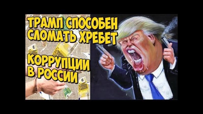 ✅ Трамп способен сломать хребет олигархам в России