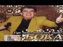 Бока - А когда я пою