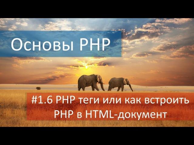 1.6 PHP теги или вставка PHP кода в HTML документ