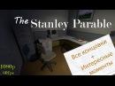 The Stanley Parable Все Концовки Интересные Моменты В Одном Видео