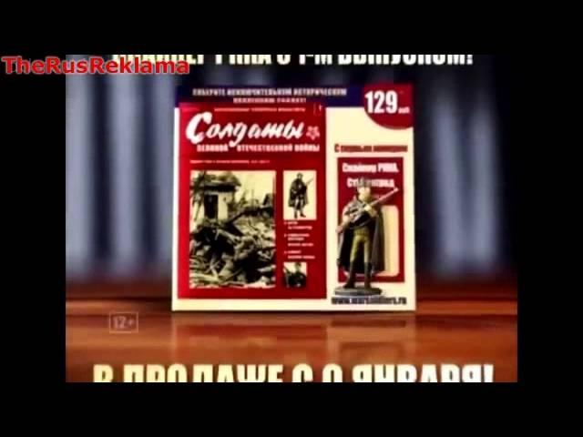 Реклама Журнал Солдаты Великой Отечественной Войны