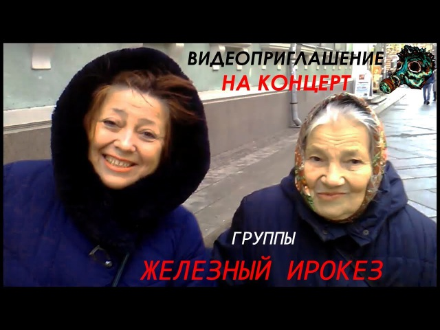 Возмутительное видеоприглашение на концерт группы Железный Ирокез 19 января в К ...