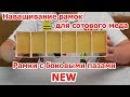 Рамки для сотового меда. Наващивание мини-рамок с боковыми пазами