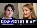 Собчак против бойкота и за явку Против Навального и за Путина