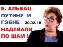 Евгения Альбац Путину и Гэбне надавали по щам ! Особое мнение Альбац 20.02.18