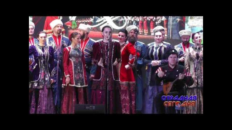 Кубанский казачий хор Не топай, не топай ст.Отрадная 23 января 2018г.