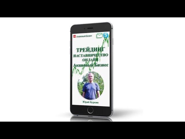 Трейдинг наставничество онлайн Акциевый Бизнес Юрий Буркин 2018 обучение онлайн смотреть онлайн без регистрации
