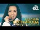 Аделина Сотникова о том, почему Михаил Калида не взял золото в Пхенчхане