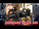Эпический Лайфхак Moza Air / Epic lifehack Moza Air