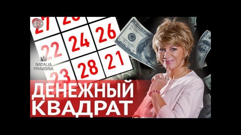 Фен Шуй богатства✦Квадрат Куберы для привлечения денег в свою жизнь. Наталия Правдина✦Все по Фен Шуй