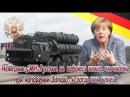 Немецкие СМИ Русские не побоятся нажать на кнопку при нападении Запада и тогда нам конец