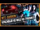NFS: CARBON - КРАСИВЫЙ HD МОД НА ГРАФИКУ