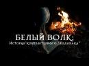Документальный фильм Белый волк история компьютерного ведьмака