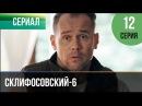 ▶️ Склифосовский 6 сезон 12 серия - Склиф 6 - Мелодрама   Фильмы и сериалы - Русские ...