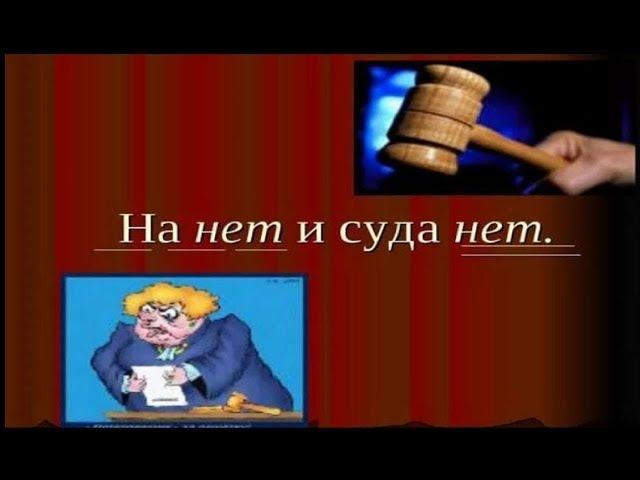 Сенсация. 16 марта 2017 городские и районные суды РФ уже закрыты!
