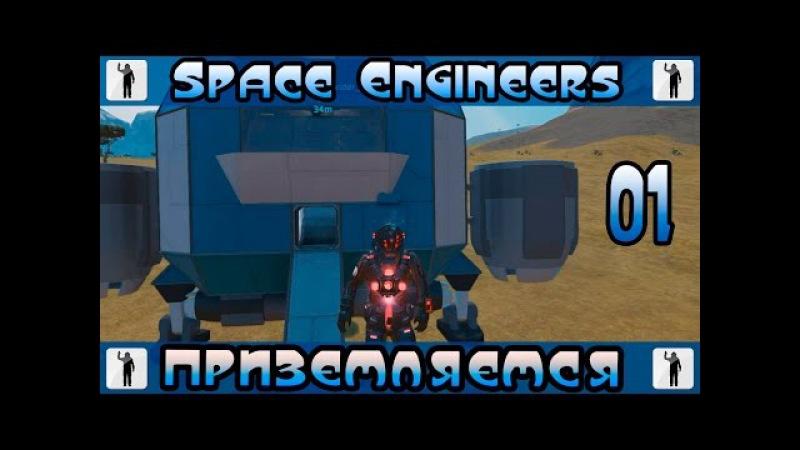 Прохождение Space Engineers (Star System) 1 - Один на планете » Freewka.com - Смотреть онлайн в хорощем качестве