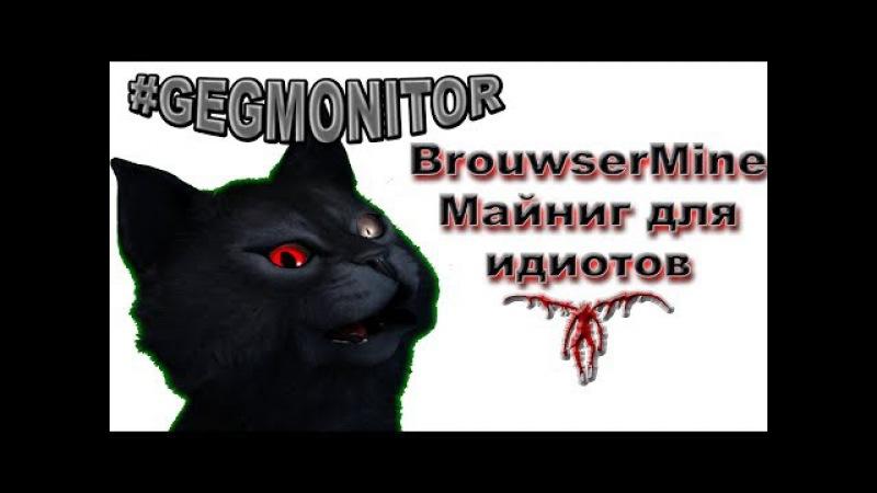 заработок криптовалюты без вложений Майниг браузером лохотрон GEGMONITOR