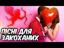 Пісні для Закоханих Збірка пісень на День Святого Валентина Українські Пісні 2018