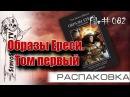 082 - РАСПАКОВКА -Образы Ереси. Том первый