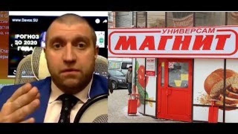 Дмитрий Потапенко: Почему был продан Магнит на самом деле?