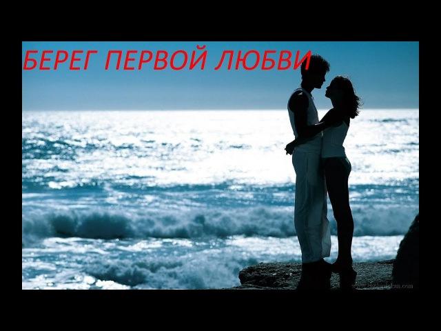 Отличное исполнение!! Зураб Узденов - Берег первой любви