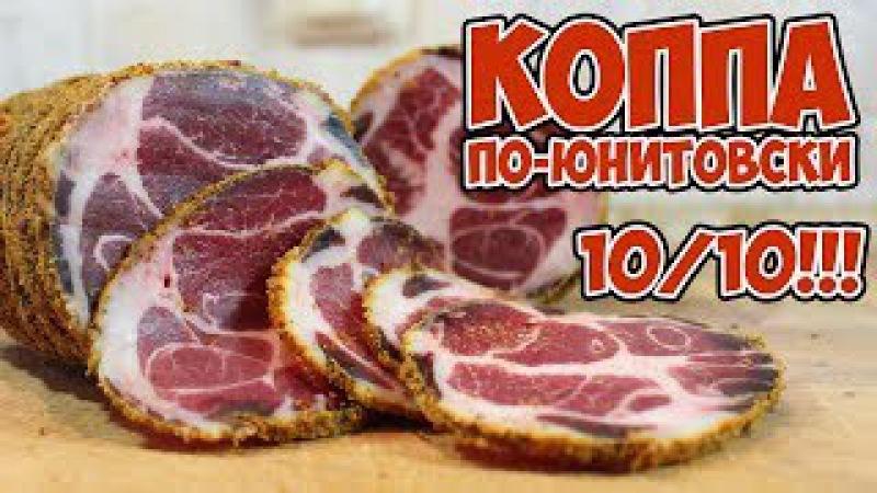 КОППА по-юнитовски. Пряная вяленая свиная шейка. 10 ИЗ 10 (КДЮ58)