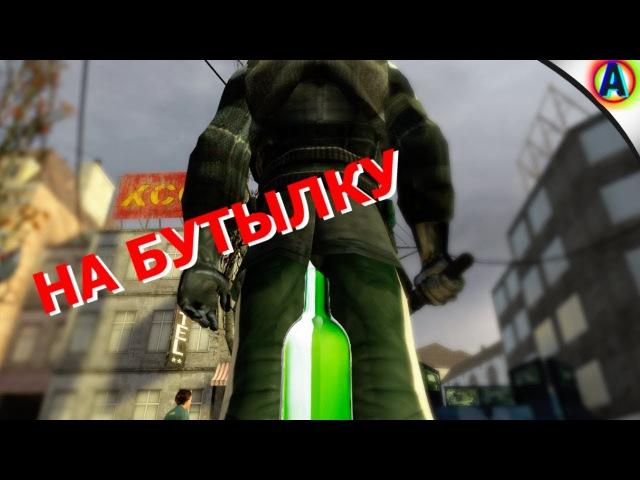 Гроза всех Комбайнов в Half-Life 2