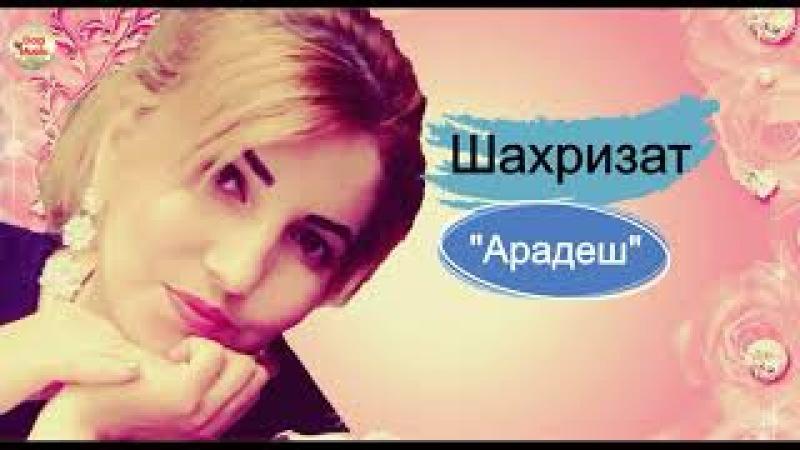 СУПЕР ДАРГИНСКАЯ ПЕСНЯ 2018 - Шахризат