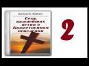 аудиокнига 02 Ваше исцеление это воля Бога потому что болезнь приходит от сат